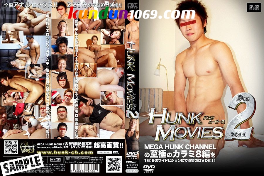 [G@MES HUNK VIDEO] HUNK MOVIES 2011 DOS [HD720p]
