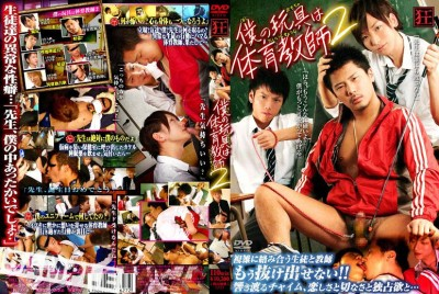 [KO KURUU] THE GYM TEACHER IS MY TOY 2 (僕の玩具は体育教師 2) [HD720p]