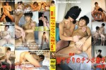 [LIKEBOYS] COCK PLAY IN THE AFTERNOON 3 (昼下がりのチンポ遊び 3) [HD720p]