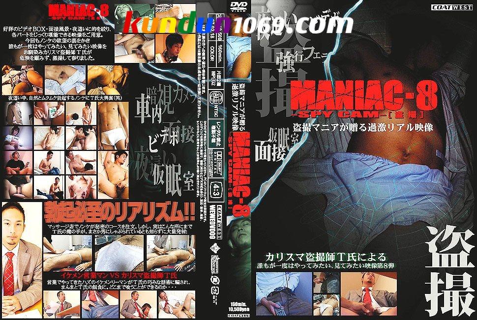 [COAT WEST] MANIAC 8 – SPY CAM