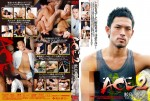 [COAT WEST] ACE.2 – EIJI SAMEJIMA (ACE.2 – 鮫島英司) [HD720p]
