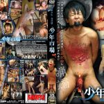 [ACCEED] BORED BOYS 10 – BOY SLAVES MARKET (悶絶少年 其の拾 – 少年市場) [HD720p]