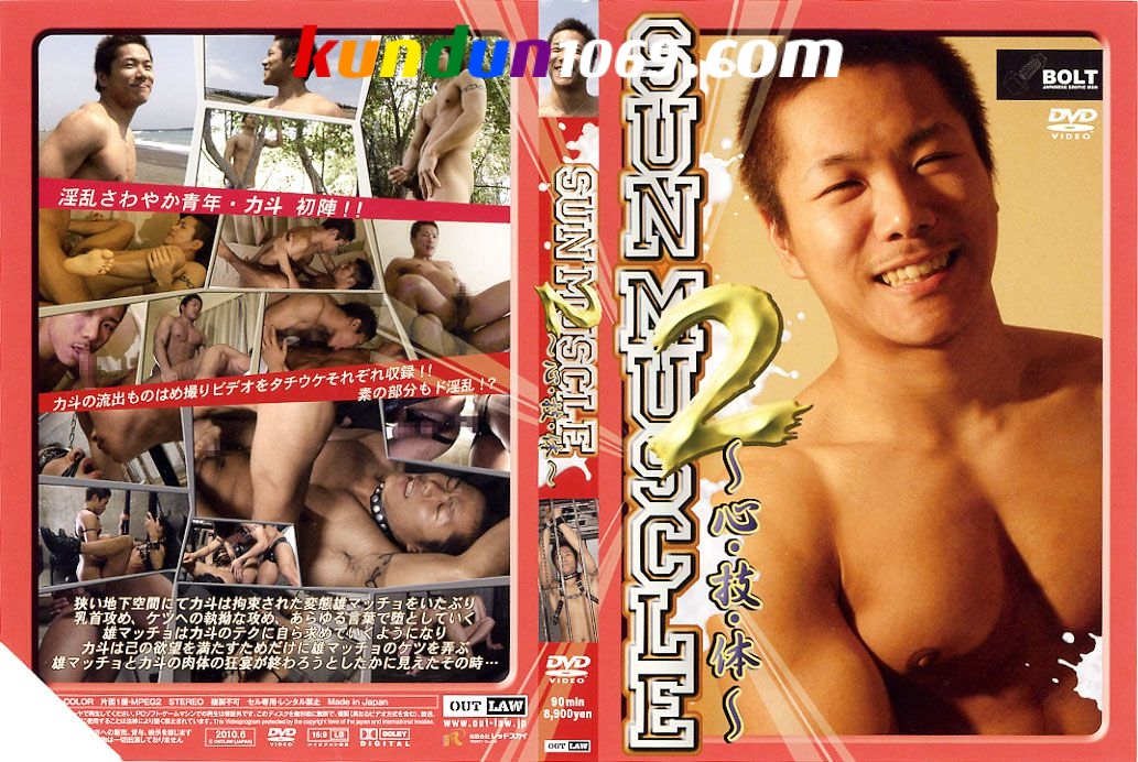 [OUT LAW BOLT] SUN MUSCLE 2 (心・技・体) [HD720p]