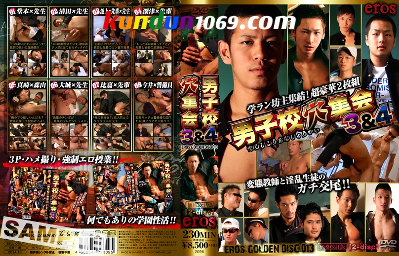 [KO EROS] EROS GOLDEN DISC 013 – 男子校穴集会 3 & 4