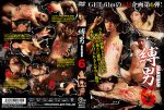 [GET FILM] BAKUDAN – TIED-UP MEN 6 (縛男-BAKUDAN- 6)