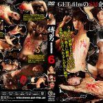 [GET FILM] BAKUDAN – TIED-UP MEN 6 (縛男-BAKUDAN- 6)