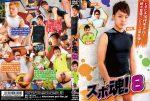 [GET FILM] SPORT SPIRIT! 8 (スポ魂!8)