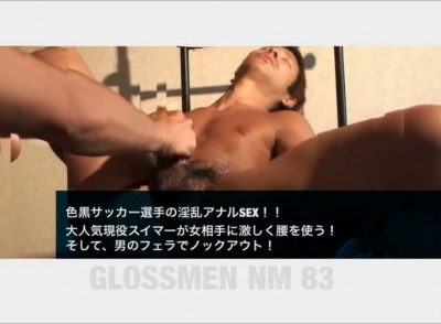 [JAPAN PICTURES] GLOSSMEN NM083 [HD720p]