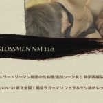 [JAPAN PICTURES] GLOSSMEN NM110 [HD720p]