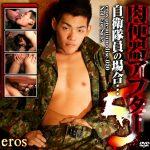 [KO EROS] EROS PREMIUM DISC 020 – GOUKI (ゴウキ) [HD720p]