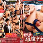 [GET FILM] CUM INSIDE MAN HOLE 4 (イケメン雄膣中出し 4 )