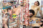 [MEN'S CAMP] SPECIAL BODYWORK SHOP (イかせ屋マッサージ店)