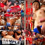 [KO INDIES] INDIES 47 – SPECIAL FILMS FOR HUGE DICK MANIA (INDIES 47 – 巨根マニア専用映像)