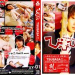 [REAL FILM] BERRY BEST BOYS びびび 1 TSUBASA FROM REAL FILM