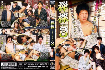 [GET FILM] 禅裸 -ZENRA- 3