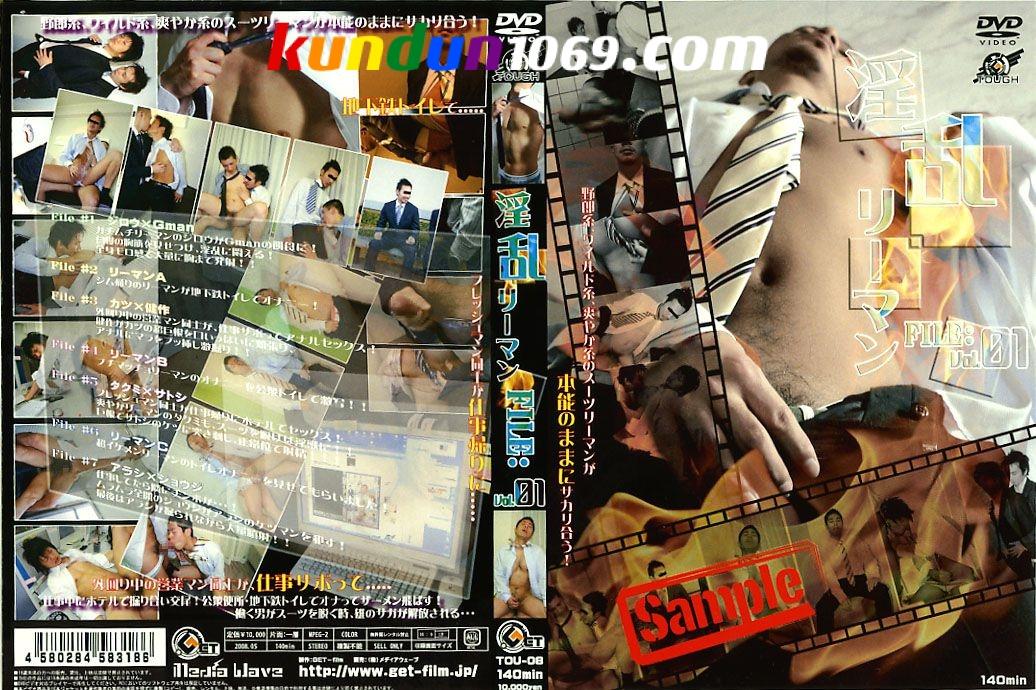 [GET FILM] LEWD SALARYMEN FILE 1 (淫乱リーマン FILE VOL.01)