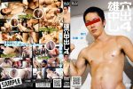 [G@MES wild] CUMMING INSIDE MALE HOLES 4 (雄穴中出し 4) [HD720p]