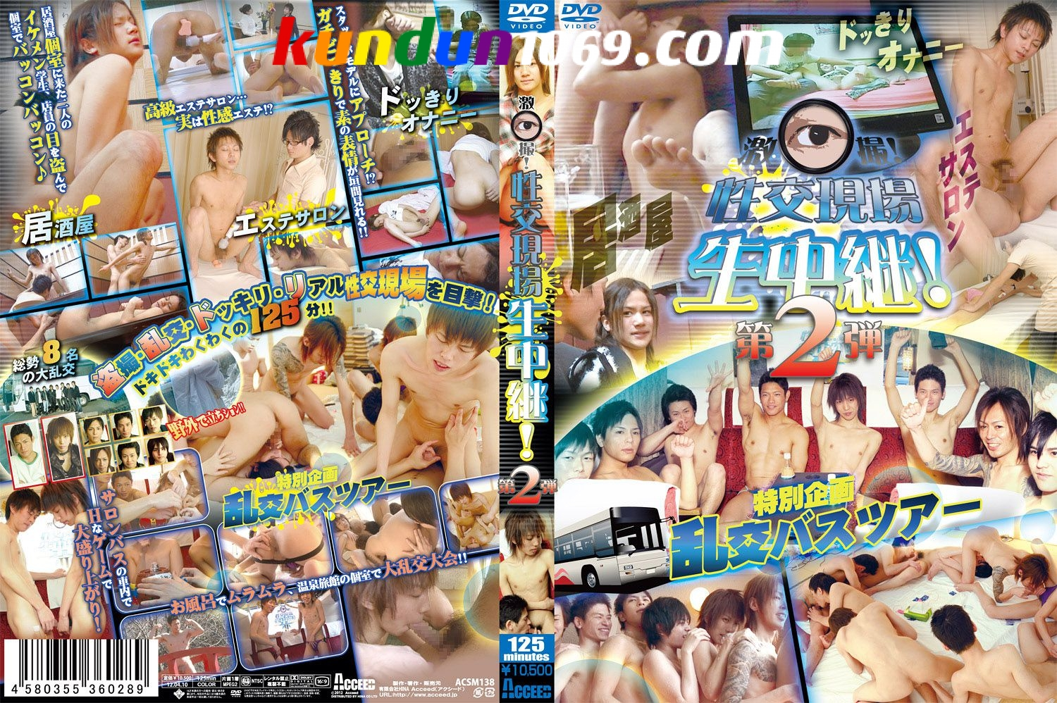 [ACCEED] ULTRA CAMERA! SEX ON-SITE LIVE BROADCAST! 2 (激撮! 性交現場生中継! 2)