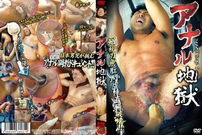 [ACCEED] BLACK HOLE 7 – ANAL HELL (アナル地獄) [HD720p]