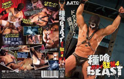 [BRAVO! AJITO] STRIKE BULKY MACHO VOL.4 (種喰BEAST ~ガタイ強襲 4~)