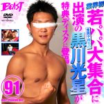 [KO BEAST] BEAST PREMIUM DISC 091 – KUROKAWA KOUSEI (黒川光星) [HD720p]