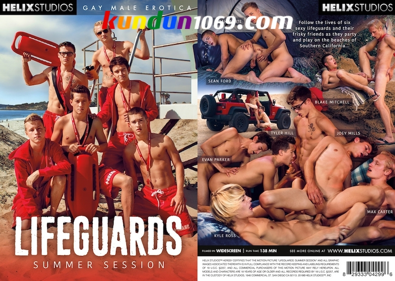 [HELIX STUDIOS] LIFEGUARDS SUMMER SESSION (2016)