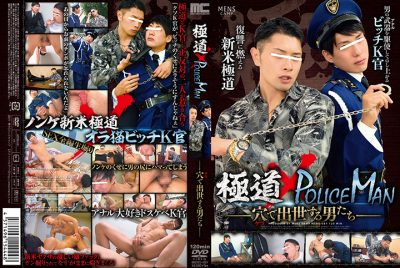 [MEN'S CAMP] 極道×POLICE MAN -穴で出世する男たち-