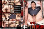 [EXFEED] INTERNAL EJACULATION ANUS SEX OBJECT – DAIGO (中出し肛門肉便器 – 大悟) [HD720p]