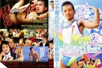 [BRAVO!] SUMMER LOVE SINBAD 2 (夏恋シンドバッド 2) [HD720p]