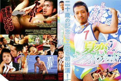 [BRAVO!] SUMMER LOVE SINBAD 2 (夏恋シンドバッド 2) [HD720p]