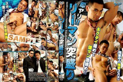 [TYSON SPORTUS] INSTANT SEX-MATES!! SALARYMEN PLENTY (即ヤリ!!リーマン突盛り)