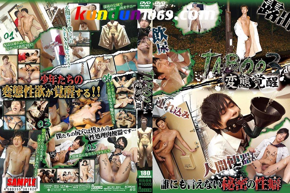 [ACCEED] TABOO 3 HENTAI KAKUSEI (TABOO 3rd -変態覚醒-)