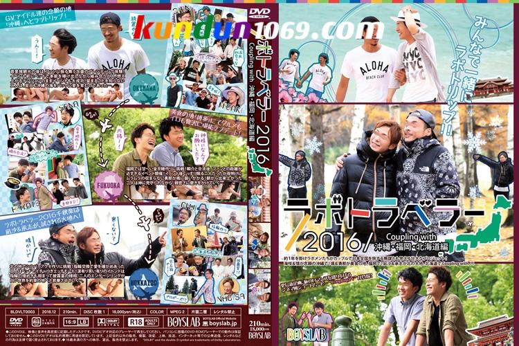 [BOYSLAB] LAB TRAVELER 2016 COUPLING WITH OKINAWA FUKUOKA HOKKAIDO (ラボトラベラー2016 COUPLING WITH 沖縄・福岡・北海道編)