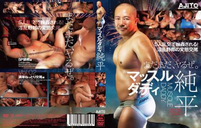 [BRAVO! AJITO] MUSCLE DADDY JUNPEI (マッスルダディ 純平)