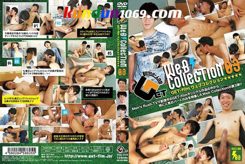 [GET FILM] GET FILM WEB COLLECTION 03