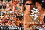 [KO] SUPER MODEL -ISHIKAWA TOMOKI & OTUSKA KOUJI (強豪 -石川智貴・大塚康司-)