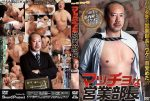 [DANJI OVER40] MACHO SALES MANAGER (マッチョな営業部長)