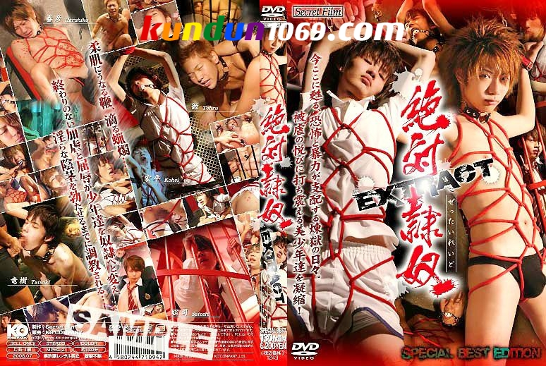 [KO SECRET FILM] ABSOLUTE SLAVERY – EXTRACT (絶対隷奴EXTRACT) [HD720p]