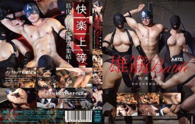 [BRAVO! AJITO] MALE MUSCLE BATTLE (雄筋BATTLE)