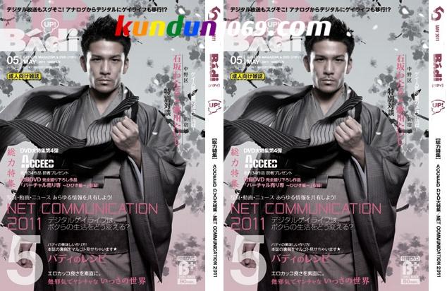 [BADI] DISC BADI 2011-05