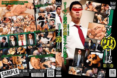 [G@MES wild] SUITS GUY SECRET DAYBOOK 3 (リーマン裏日誌 ~第3巻~)