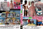 [JACK READ] SWIM BRIEFS NASTY LIFE GUARD (競パン淫乱ライフガード)