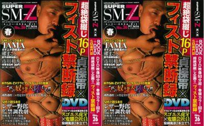 [G-PROJECT] SUPER SM-Z 26