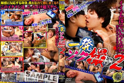 [KO ULTRA-EROTIC MALE] INSTANT SHOOTING 2 (一発ソク撮り 2)