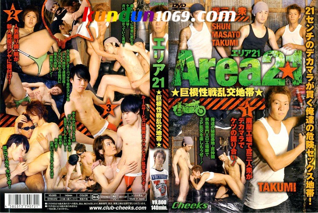 [CHEEKS] STAND UP – AREA21 (エリア21 – 巨根性戦乱交地帯)
