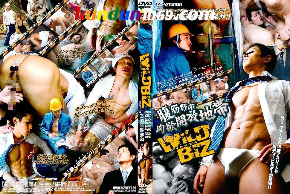 [COAT WEST] WILD BIZ DEPT.09 – 腹筋野郎 肉欲開放地帯