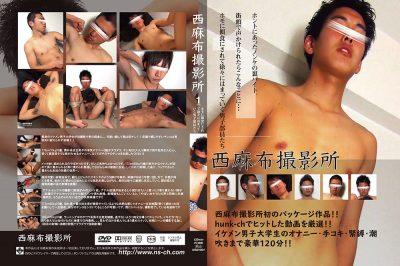 [NISHIAZABU STUDIO] NISHIAZABU FILM STUDIO VOL.1 (西麻布撮影所VOL.1~ホモに餌食にされて徐々にはまっていく男子部員たち~)