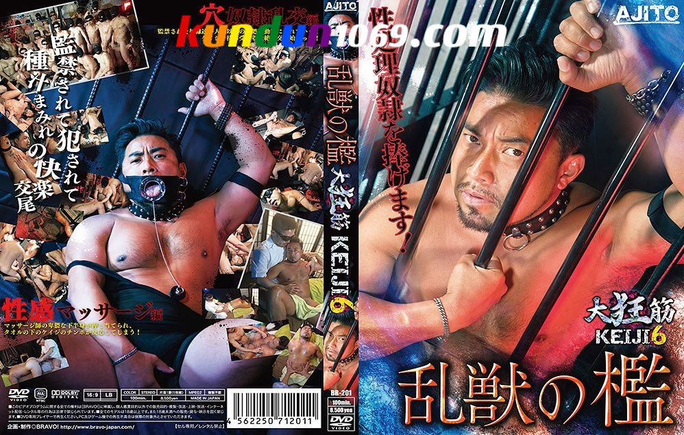 [BRAVO! AJITO] CRAZY CHEST MUSCLES – KEIJI 6 (大狂筋KEIJI 6 ~乱獣の檻~)
