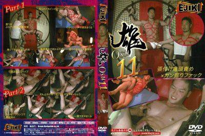 [EJIKI] MAN -osu- 11 (雄 osu 11)
