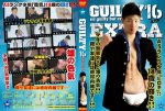 [JUSTICE] GUILTY 16 -EXTRA-